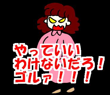 ハラスメント商事 社長夫人 原正子が「やっていいわけないだろ!ゴルァ!!!」と怒っています。