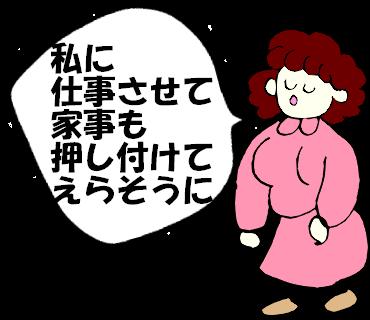 「私に仕事させて家事も押し付けてえらそうに」と言い放つハラスメント商事 社長夫人 原正子