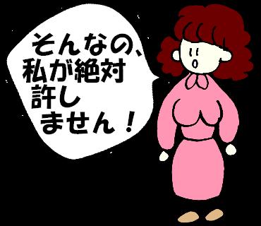 ハラスメント商事 社長夫人 原正子が「そんなの私が絶対許しません!」と言っています。